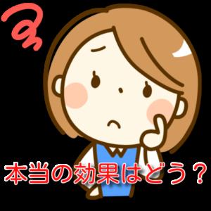 イビサクリームの【効果】はどうなの?気になる口コミ徹底調査!
