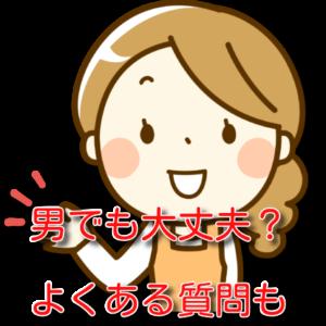 イビサクリームは【男】も使って平気?よくある質問も聞いてみました!